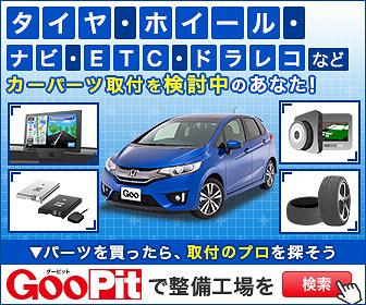 当社GOO-PITサイトはこちら!→ http://www.goo-net.com/pit/shop/0402980/top