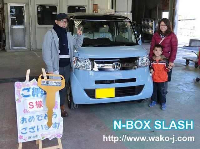 N-BOX SLASH ご納車