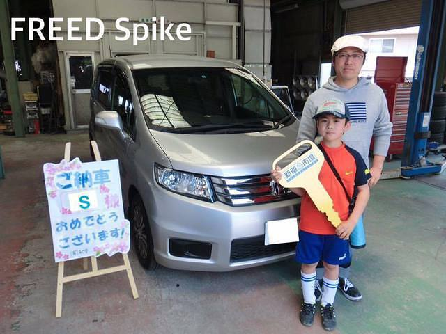 FREED Spike ご納車