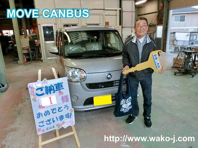MOVE CANBUS ご納車