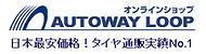 オートウェイ[AUTOWAY]