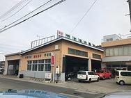 有限会社 古沢自動車