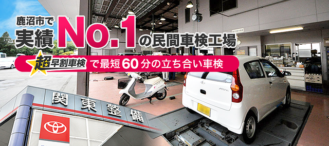 【POINT1】安心!車検の実績が鹿沼市でNO.1の民間車検工場
