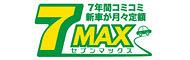 ジョイカル7マックス