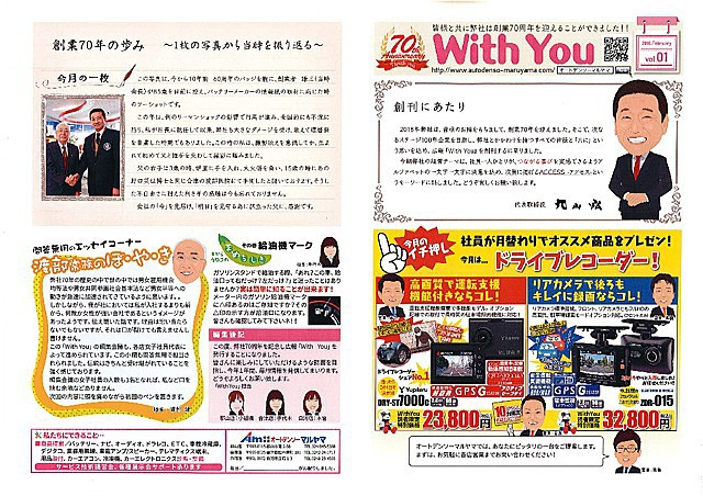 WithYou創刊号 2月1日発行