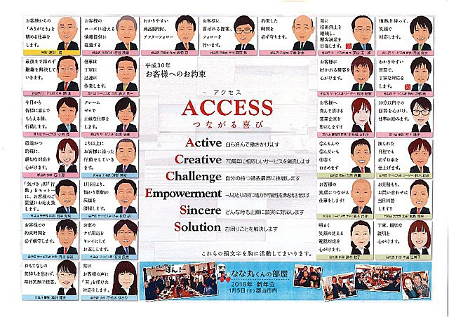 WithYou創刊号(中面) 2月1日発行『ACCESS』ー  アクセス  ー  つながる喜び