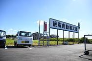 有限会社 飯塚自動車工業