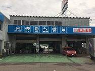 株式会社 松田自動車