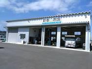 有限会社 タダノ自動車