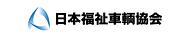 日本福祉車輛協会